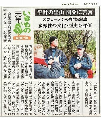 2010_3_24 朝日新聞 スウェーデン自然学校教員里山訪問.jpg