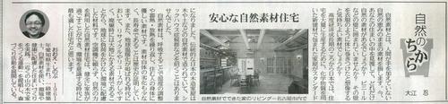 中日新聞100104-2.jpg