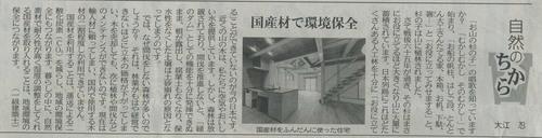 中日新聞100111003.jpg