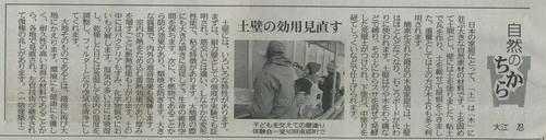 中日新聞100119004.jpg