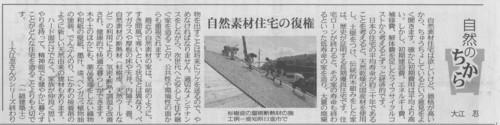 中日新聞 20100118 NO4.jpg